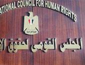 """""""قومى حقوق الإنسان"""" يوصى باستحداث مواد بقانونى الكنائس والوطنية للانتخابات"""