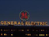 جنرال إلكتريك الأمريكية تخفض 13 ألف وظيفة هذا العام