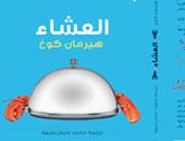 """صدور الطبعة الثانية من ترجمة """"العشاء"""" لـ""""هيرمان كوخ  عن """"العربى"""""""