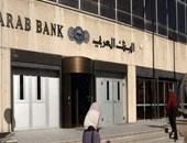 """البنك العربى : لا تطورات بقضية نيويورك """"لندى"""""""