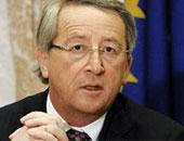 يونكر يدعو إلى تشكيل قوة حرس حدود أوروبية بحلول 2020