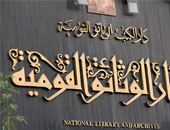 دار الكتب والوثائق تحتفل بيوم المخطوط العربى 7 إبريل