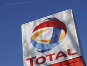 توتال تستبعد إعفاء من واشنطن يتيح مواصلة مشروعها الغازى فى إيران