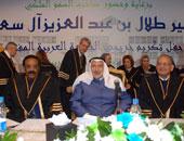 """""""العربى للطفولة والتنمية"""" يطلق جائزة الملك عبد العزيز للبحوث العلمية"""