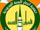 """""""أنصار السنة"""" تحيل رئيس فرع عابدين للتحقيق لسماحه بدخول مجهولين الجمعية"""