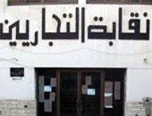 تأجيل دعوى فتح باب الترشح لإجراء انتخابات نقابة التجاريين لـ4 سبتمبر
