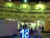 انطلاق معرض مسقط للكتاب بمشاركة 783 دور نشر منهم 150 دارا مصرية