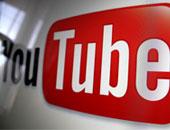 """""""يوتيوب"""" يختبر فيديوهات عالية الجودة بدقة 60 إطار فى الثانية"""