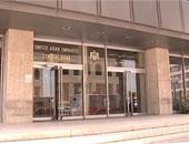 مصرف الإمارات المركزى يحث البنوك على تعزيز جهود مواجهة غسل الأموال