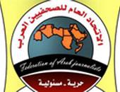 """""""الصحفيين العرب"""" يستنكر هجوم وزير مالية موريتانيا السابق على صحفيى بلاده"""