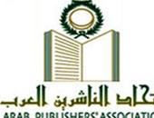 لماذا طالب اتحاد الناشرين العرب بإعداد تقرير بحالة النشر فى الوطن العربى؟