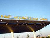 إحباط محاولة تهريب أجهزة تجسس بمطار برج العرب