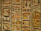 عايز تعلم طفلك الهيروغليفية.. دورة تدريبية فى وزارة الآثار أونلاين