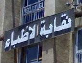 """الأطباء تطالب الداخلية بالتدخل لإنقاد أطباء وحدة """"أبو دراز"""" من البلطجية"""