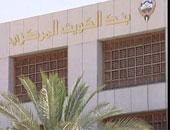 """الصندوق السيادى الكويتى: """"الحرب التجارية"""" ليست """"شرا محضا"""""""
