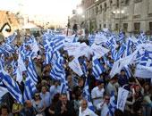 نقابة الموظفين الرسميين فى اليونان تدعو للاضراب الأربعاء