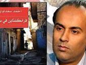 """أحمد سعداوى يكشف 3 مفاجآت عن """"فرانكشتاين فى بغداد"""".. تعرف عليها"""
