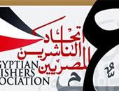 فعاليات اليوم.. حماية الملكية الفكرية باتحاد الناشرين.. ومناقشة كتاب بمكتبة القاهرة