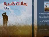 روايات الخسائر والثورات الضائعة تصعد للقائمة القصيرة لجائزة ساويرس