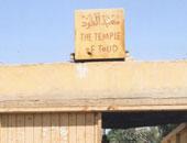 س وج.. كل ما تريد معرفته عن معبد الطود بعد بدء أعمال تطويره؟