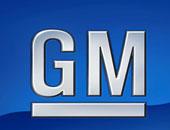 """""""جنرال موتورز"""" الأمريكية تحذر من عواقب فرض رسوم جمركية على السيارات"""