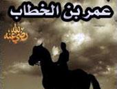 فى ذكرى وفاته.. عمر بن الخطاب ناقدا.. أوصى بالشعر ونهى عن الهجاء والغزل