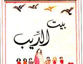 """ندوة لمناقشة رواية """"بيت الديب"""" لـ عزت القمحاوى فى المركز الدولى للكتاب"""