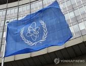 المؤتمر العام للوكالة الدولية للطاقة الذرية يعتمد تعيين جروسى مديرا عاما