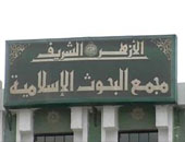 """""""البحوث الإسلامية"""" يعقد الدورة 117 لتأهيل الأئمة الوافدين من دول العالم"""