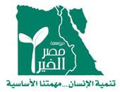 """مصر الخير تطلق حملة صك الأضحية نتاج مشروعات شباب الخريجين من شركة """"أرض الخير"""""""