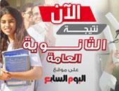 إقبال كبير من طلاب الثانوية العامة وعائلاتهم على اليوم السابع لمعرفة النتيجة