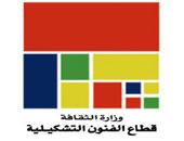 تشكيليون يطالبون وزير الثقافة بدعم المواهب الشابة ماديا والارتقاء بالمتاحف