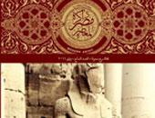 """مكتبة الإسكندرية تعيد إصدار العدد الأول من """"ذاكرة مصر"""""""