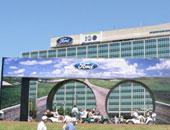 """""""فورد"""" الأمريكية تستثمر 5 ,4 مليار دولار فى إنتاج سيارات كهربائية وذاتية"""