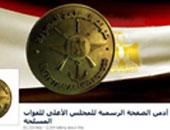 لليوم الرابع.. أدمن صفحة المجلس العسكرى يعرض فيديو لإنجازات الرئيس السيسى