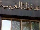 إحالة 17 من العاملين بمجلس مدينة المحلة والوحدة الصحية ببشبيش للتحقيق
