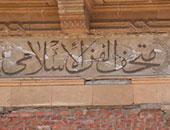 الثلاثاء.. متحف الفن الإسلامى يبحث سيناريو العرض المتحفى الجديد