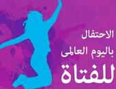فى اليوم العالمى للفتاة.. 5 تشريعات تمثل حلم المرأة المصرية.. تعرف عليها