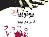 """""""يوتوبيا"""" أحمد خالد توفيق.. هل أراد أن يتحدى ما يسمى بـ """"الأدب الجاد""""؟"""