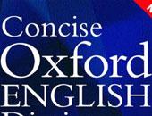 قاموس أكسفورد يضم 1000 كلمة جديدة بينها مصطلحات تكنولوجية