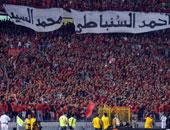 الكاف يغرم الأهلى 10 آلاف دولار بسبب شماريخ مباراة صن داونز