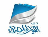 استقالات أعضاء التيار المصرى بالخارج اعتراضا على مواقف الحزب