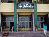 إعلان أسماء المزارعين المستحقين لصرف تعويضات لها بشمال سيناء