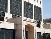 المركزى الأردنى يخفض سعر الفائدة القياسى 25 نقطة أساس