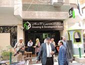 """بنك التعمير والإسكان يجرى قرعة الوحدات """"المتبقية"""" فى """"دار مصر"""" اليوم"""
