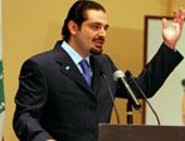 سعد الحريرى: مشروعنا وطنى عابر للطوائف.. والتطرف لن يسيطر على لبنان