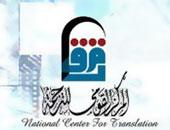 القومى للترجمة يطلق جائزة أفضل إصدار مترجم بمعرض القاهرة للكتاب.. تعرف عليها