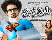 فيلم بلبل حيران احمد حلمي