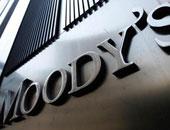 موديز: معنويات المستثمرين تجاه مصر تحسنت بفضل برنامج الإصلاح الاقتصادى