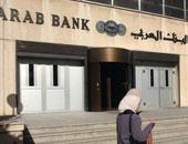 البنك العربى يفتتح فرعا له فى الصين